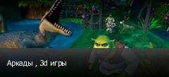 Аркады , 3d игры