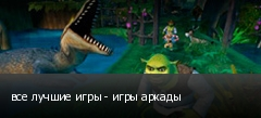 все лучшие игры - игры аркады