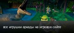 все игрушки аркады на игровом сайте