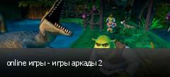 online игры - игры аркады 2
