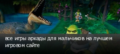 все игры аркады для мальчиков на лучшем игровом сайте