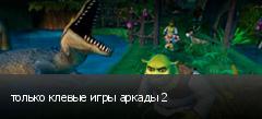 только клевые игры аркады 2