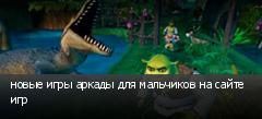 новые игры аркады для мальчиков на сайте игр