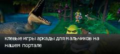 клевые игры аркады для мальчиков на нашем портале