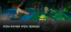 игры жанра игры аркады