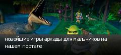 новейшие игры аркады для мальчиков на нашем портале
