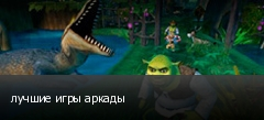 лучшие игры аркады