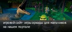 игровой сайт- игры аркады для мальчиков на нашем портале