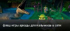 флеш игры аркады для мальчиков в сети