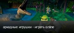 аркадные игрушки - играть online