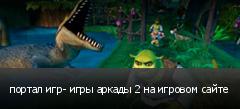 портал игр- игры аркады 2 на игровом сайте