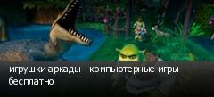 игрушки аркады - компьютерные игры бесплатно