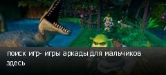 поиск игр- игры аркады для мальчиков здесь