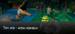 Топ игр - игры аркады