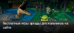 бесплатные игры аркады для мальчиков на сайте