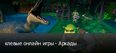 клевые онлайн игры - Аркады