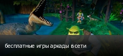 бесплатные игры аркады в сети