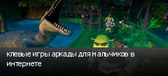 клевые игры аркады для мальчиков в интернете