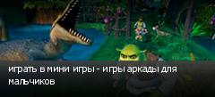 играть в мини игры - игры аркады для мальчиков