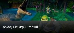 аркадные игры - флэш