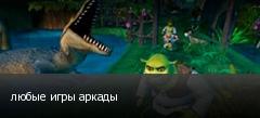 любые игры аркады