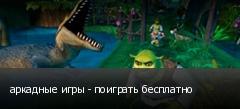 аркадные игры - поиграть бесплатно