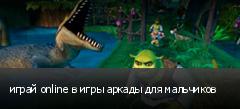 играй online в игры аркады для мальчиков