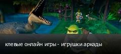 клевые онлайн игры - игрушки аркады