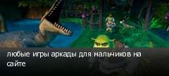 любые игры аркады для мальчиков на сайте
