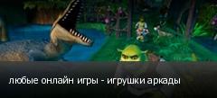 любые онлайн игры - игрушки аркады