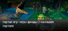 портал игр- игры аркады 2 на нашем портале