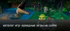 каталог игр- аркадные игры на сайте