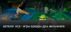 каталог игр - игры аркады для мальчиков