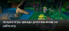 лучшие игры аркады для мальчиков на сайте игр