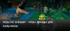 игры по жанрам - игры аркады для мальчиков