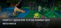 играть с друзьями в игры аркады для мальчиков