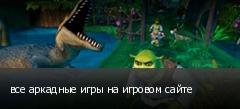 все аркадные игры на игровом сайте