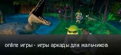 online игры - игры аркады для мальчиков
