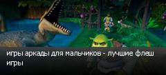 игры аркады для мальчиков - лучшие флеш игры