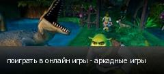 поиграть в онлайн игры - аркадные игры
