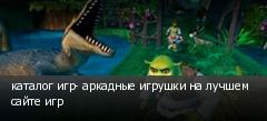 каталог игр- аркадные игрушки на лучшем сайте игр