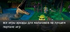 все игры аркады для мальчиков на лучшем портале игр