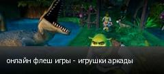 онлайн флеш игры - игрушки аркады
