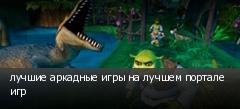 лучшие аркадные игры на лучшем портале игр