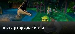 flash игры аркады 2 в сети
