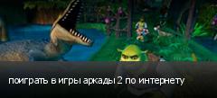 поиграть в игры аркады 2 по интернету