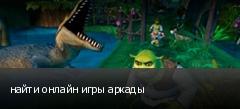 найти онлайн игры аркады