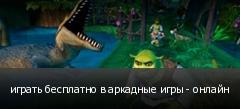 играть бесплатно в аркадные игры - онлайн