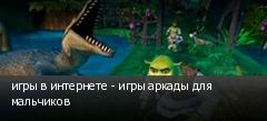 игры в интернете - игры аркады для мальчиков
