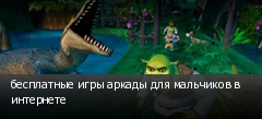 бесплатные игры аркады для мальчиков в интернете